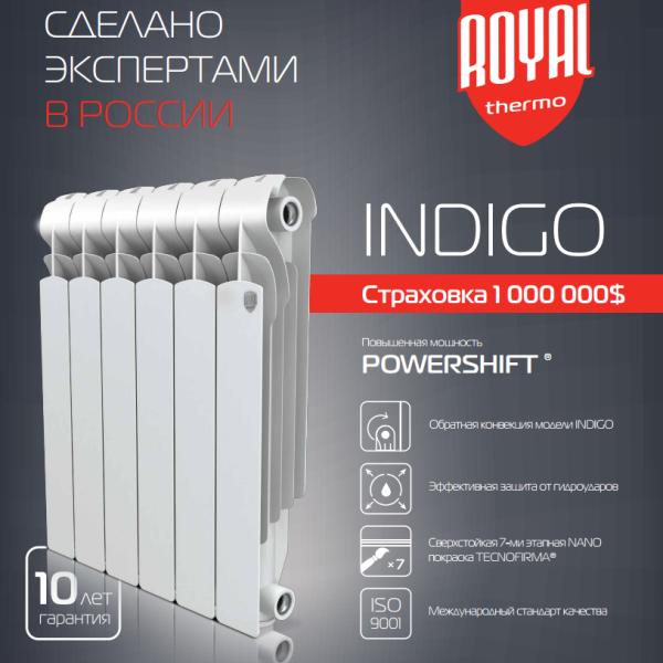 Indigo 500 - 10 секций