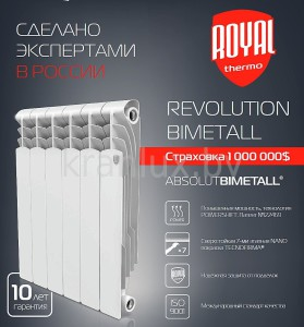 Биметаллический радиатор Royal thermo Revolution bimetall 500-4-секции
